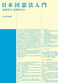 日本国憲法入門