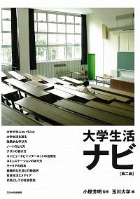 大学生活ナビ 第二版