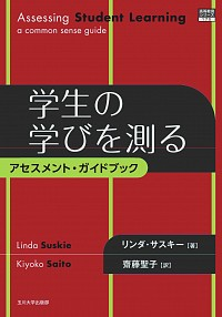 ─アセスメント・ガイドブック─学生の学びを測る