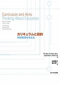 学校教育を考えるカリキュラムと目的