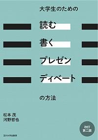 大学生のための「読む・書く・プレゼン・ディベート」の方法 改訂第二版