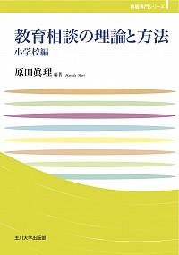 教育相談の理論と方法 小学校編