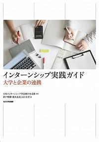 大学と企業の連携インターンシップ実践ガイド