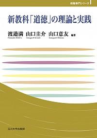 新教科「道徳」の理論と実践