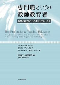 教師を育てるひとの役割、行動と成長専門職としての教師教育者