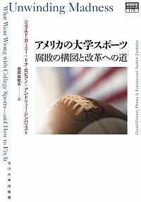 腐敗の構図と改革への道アメリカの大学スポーツ