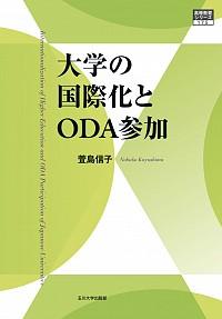 大学の国際化とODA参加