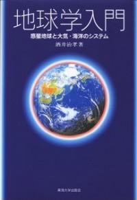 惑星地球と大気・海洋のシステム地球学入門