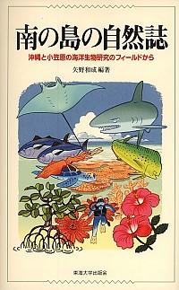 沖縄と小笠原の海洋生物研究のフィールドから南の島の自然誌