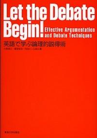 英語で学ぶ論理的説得術Let the Debate Begin! Effective Argumentation and Debate Techniques