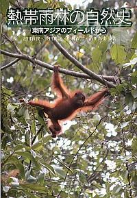 東南アジアのフィールドから熱帯雨林の自然史
