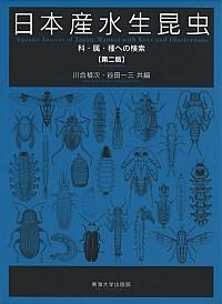 科・属・種への検索日本産水生昆虫 第二版