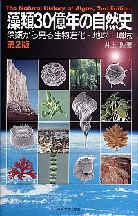 藻類から見る生物進化・地球・環境藻類30億年の自然史 第2版