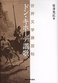 世界文学練習帖ドン・キホーテ讃歌