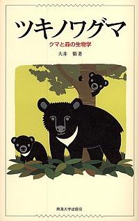 クマと森の生物学ツキノワグマ