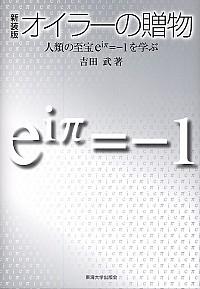 人類の至宝eiπ=-1を学ぶ新装版 オイラーの贈物