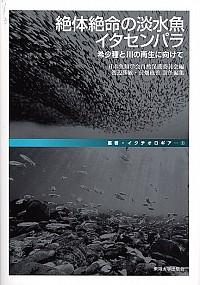希少種と川の再生に向けて絶体絶命の淡水魚イタセンパラ