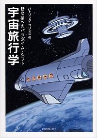 新産業へのパラダイム・シフト宇宙旅行学
