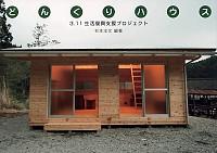 3.11生活復興支援プロジェクトどんぐりハウス