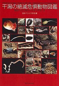 海岸ベントスのレッドデータブック干潟の絶滅危惧動物図鑑