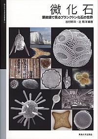 顕微鏡で見るプランクトン化石の世界微化石