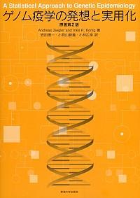 原著第2版ゲノム疫学の発想と実用化