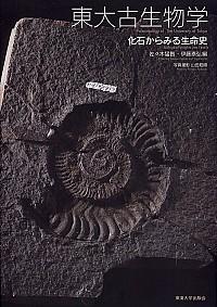 化石からみる生命史東大古生物学