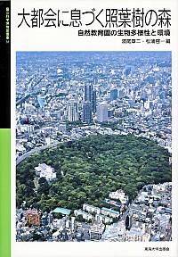 自然教育園の生物多様性と環境大都会に息づく照葉樹の森