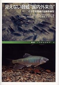 """どう守る地域の生物多様性見えない脅威""""国内外来魚"""""""