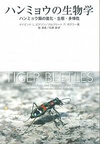 ハンミョウ類の進化・生態・多様性ハンミョウの生物学