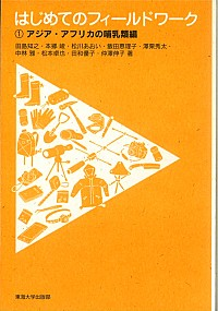 ①アジア・アフリカの哺乳類編