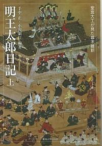 堂宮大工が見た幕末維新明王太郎日記(上)