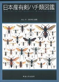 日本産有剣ハチ類図鑑