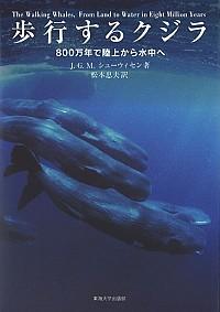 歩行するクジラ