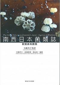 軟質高等菌類南西日本菌類誌