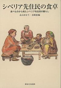 食べものから見たシベリア先住民の暮らしシベリア先住民の食卓