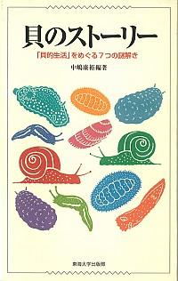 「貝的生活」をめぐる7つの謎解き貝のストーリー