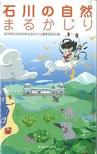 石川の自然まるかじり