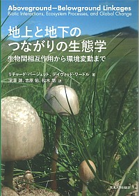 生物間相互作用から環境変動まで地上と地下のつながりの生態学