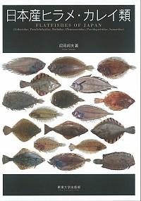 日本産ヒラメ・カレイ類