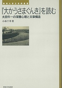 太田牛一の深層心理と文章構造『大かうさまぐんき』を読む