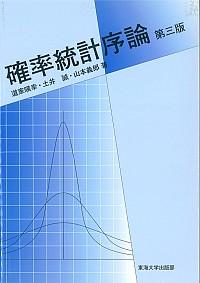 確率統計序論 第三版