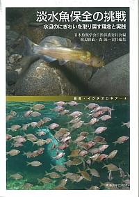 水辺のにぎわいを取り戻す理念と実践淡水魚保全の挑戦