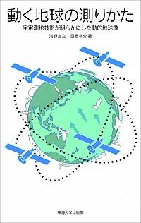 宇宙測地技術が明らかにした動的地球像動く地球の測りかた