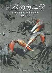 川から海岸までの生態研究史日本のカニ学