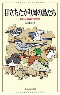 面白い鳥の行動生態目立ちたがり屋の鳥たち