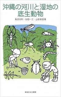 沖縄の河川と湿地の底生動物