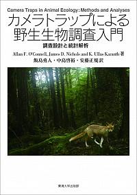 調査設計と統計解析カメラトラップによる野生生物調査入門