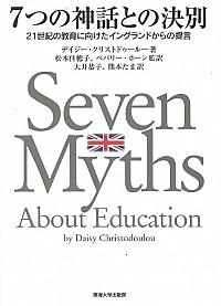 21世紀の教育に向けたイングランドからの提言7つの神話との決別