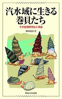 その生態研究史と保全汽水域に生きる巻貝たち